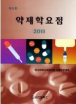 약제학요점(2011), 6판