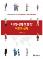 지역사회간호학 이론과실제(제2판)