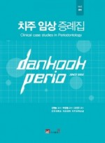 치주 임상 증례집 2016 - Clinical case studies in Periodontology