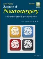 신경외과 핵심요약집 Subnote of Neurosurgery(병동환자 및 중환자실 필수 처방 및 처치) 2판