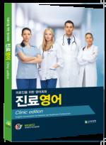 의료인을 위한 영어회화 진료영어