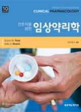 간호사를 위한 임상약리학 10판
