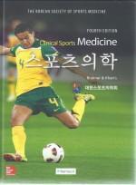 스포츠의학 개정4판