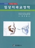 임상치과교정학 Color Atlas  3판