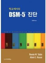 학교에서의 DSM-5 진단