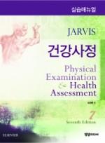 건강사정 실습매뉴얼 7판