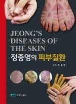 정종영의 피부질환