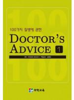100가지 질병에 관한 DOCTOR'S ADVICE  1,2  (2권)