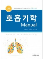 호흡기학 Manual, 2판