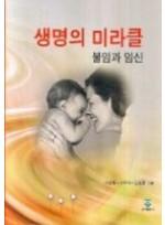 생명의 미라클 (불임과 임신)