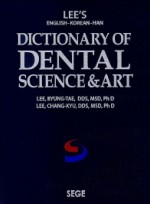 Lee's Dictionary of Dental Science & Art  (이 치의학사전)