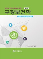 치기공 전공 학생을 위한 구강보건학 (2018년 개정판)