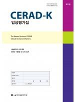 CERAD-K 임상평가집