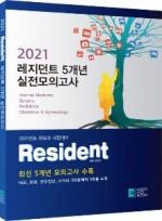 2021 Resident 레지던트 5개년 실전모의고사