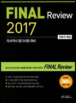 Final Review 2017 의사국시 필기시험 대비