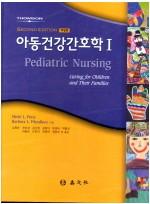 아동건강간호학. 1    2판