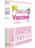 [2013 국시대비]KMLE Vaccine(전 5권)