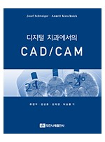 디지털 치과에서의 CAD / CAM