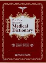 Pacific s Medical Dictioanary(의학사전)(한영영한)