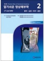 알기쉬운 영상해부학 Volume 2: 흉부 심장 복부 골반