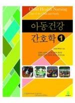 아동건강 간호학 I (2012년 개정판)