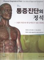 통증진단의 정석 3판 (그림과 사진으로 한 눈에 알 수 있는 진단법)