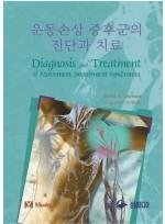 운동손상 증후군의 진단과 치료