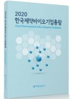 2020 한국제약바이오기업총람
