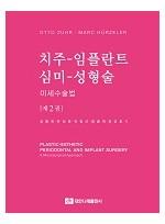 치주-임플란트 심미-성형술, 미세수술법, 제2권