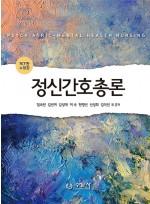 정신간호총론_제7판수정판