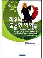 좌우뇌 불균형 아이들-Disconnected Kids