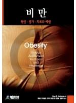 비만 (원인 평가 치료와 예방)