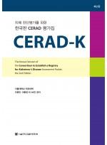 CERAD-K (제2판)