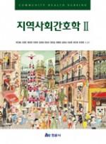 지역사회간호학 Ⅱ