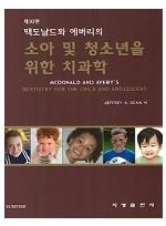 맥도날드와 에버리의 소아 및 청소년을 위한 치과학 10판
