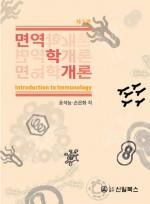 면역학 개론 제3판
