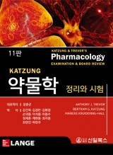 KATZUNG & TREVOR'S 약물학 정리와시험 11판