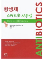 항생제 스마트한 사용법