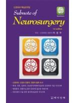 Subnote of Neurosurgery-신경외과 핵심요약집