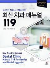 최신 치과 매뉴얼 119