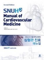 심혈관진료매뉴얼 2판