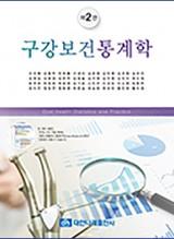 구강보건통계학 제2판