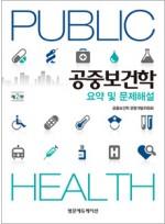 공중보건학요약및문제해설,2판