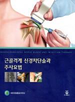 근골격계 신경차단술과 주사요법