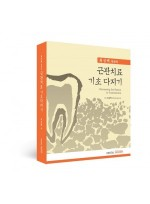 근관치료 기초 다지기 - Reviewing the Basics in Endodontics -