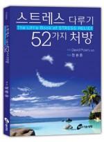스트레스 다루기 52가지 처방 - The Little Book of Stress Relief