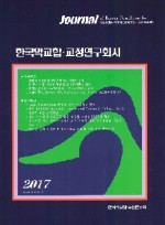 한국악교합 교정연구회지 2017