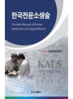 한국전문소생술