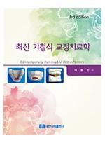 최신 가철식 교정치료학 제3판