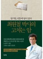 최원철 박사의 고치는 암 - 말기암 전통에 답이 있다 (CD1장포함)